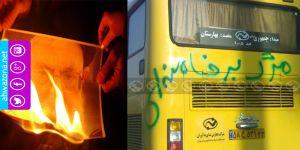 المعارضة الإيرانية تصعد من عملها في العاصمة طهران