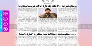 الإحتلال الإيراني يعترف بعدم توفير مياه الشرب ودفن النفايات في الأحواز