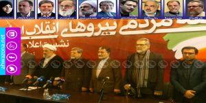 المتشددون في إيران يشكلون تكتل جديد لخوض الإنتخابات المقبلة