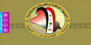 بيان الجبهة الوطنية والقومية والاسلامية في العراق تضامنا مع أنتفاضة الشعب العربي الأحوازي