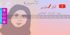 حركة النضال تبارك اليوم العالمي للمرأة
