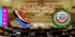 رسالة القوي الوطنية الاحوازية الى القمة العربية المنعقدة في الأردن