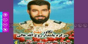 وكالات أنباء فارسية تعترف بمقتل قائد في الحرس الثوري على أيدي المقاومة