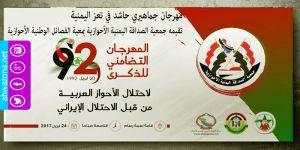 مهرجان تقيمه جمعية الصداقة اليمنية الأحوازية بمعية الفصائل الوطنية الأحوازية