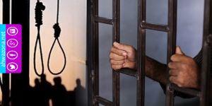 إيران تصدر أحكاما جائرة تتراوح بين الإعدام والمؤبد بحق سجناء بلوش